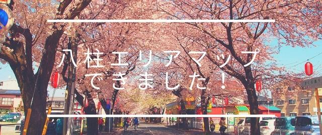 八柱エリアマップ完成! (3)