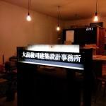 並びのお店、大畠稜司建築設計事務所