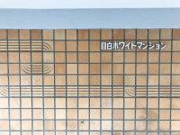 メジロレトロマンション【DIY可】