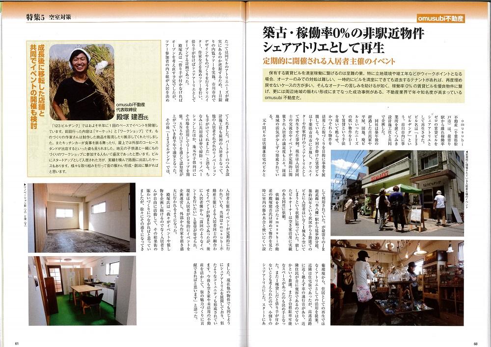 180226_不動産ソリューションBOOK Vol.32