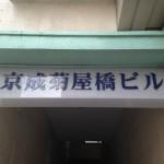 京成菊屋橋ビルという名前もレトロです。