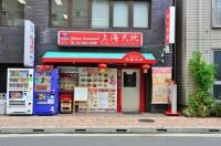 寺町な下町の飲食店