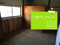 【こぎだしアトリエ】若手アーティスト・クリエイター限定募集!せんぱく工舎11号室