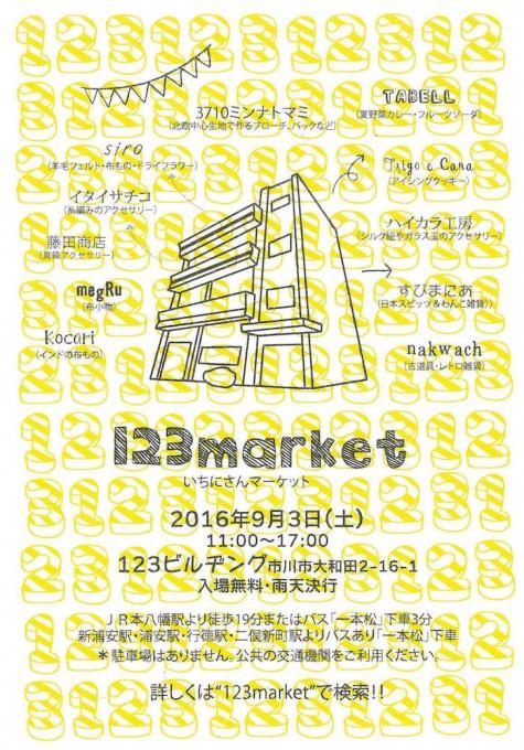 omusubi-estate@asahi.email.ne.jp _20160818_144917_001