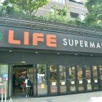 周辺には便利なスーパーも。(周辺)