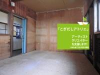 【こぎだしアトリエ】若手アーティスト・クリエイター限定募集!せんぱく工舎13号室