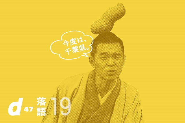 d47-rakugo_chiba