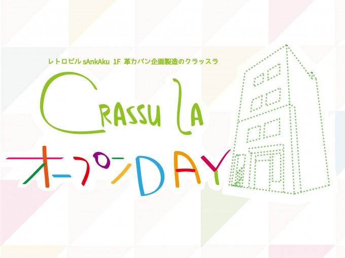 クラッスラオープンデイ2-3-omu-01