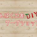 せんぱく13号室ワークショップHP-01